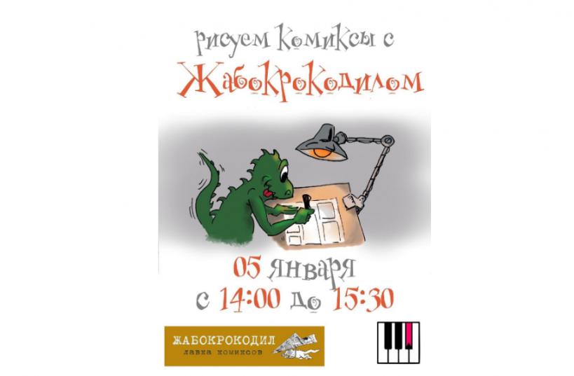Рисуем комиксы с Жабокрокодилом