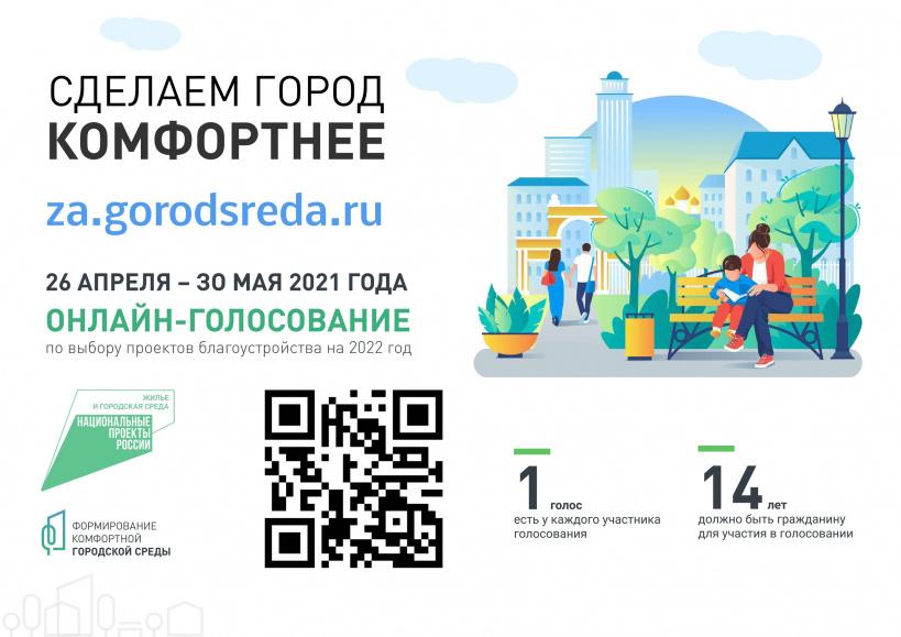 Сегодня стартовало голосование за благоустройство общественных территории г.о. Электросталь