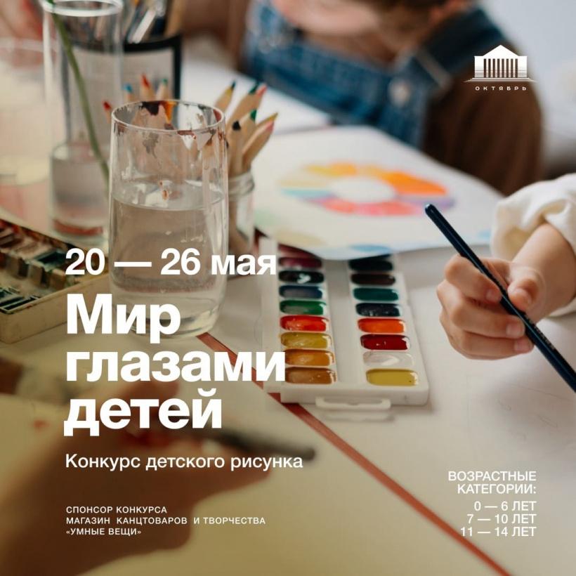 В Электростали проводят конкурс рисунков, посвященный Дню защиты детей