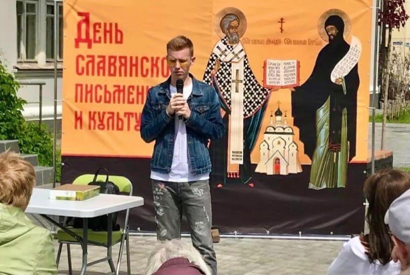 В Электростали прошли мероприятия, посвященные Дню славянской письменности и культуры
