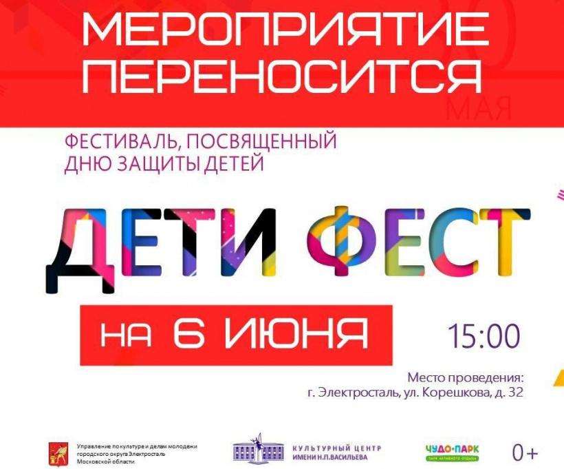 Фестиваль детского творчества «ДЕТИ ФЕСТ» переносится на 6 июня