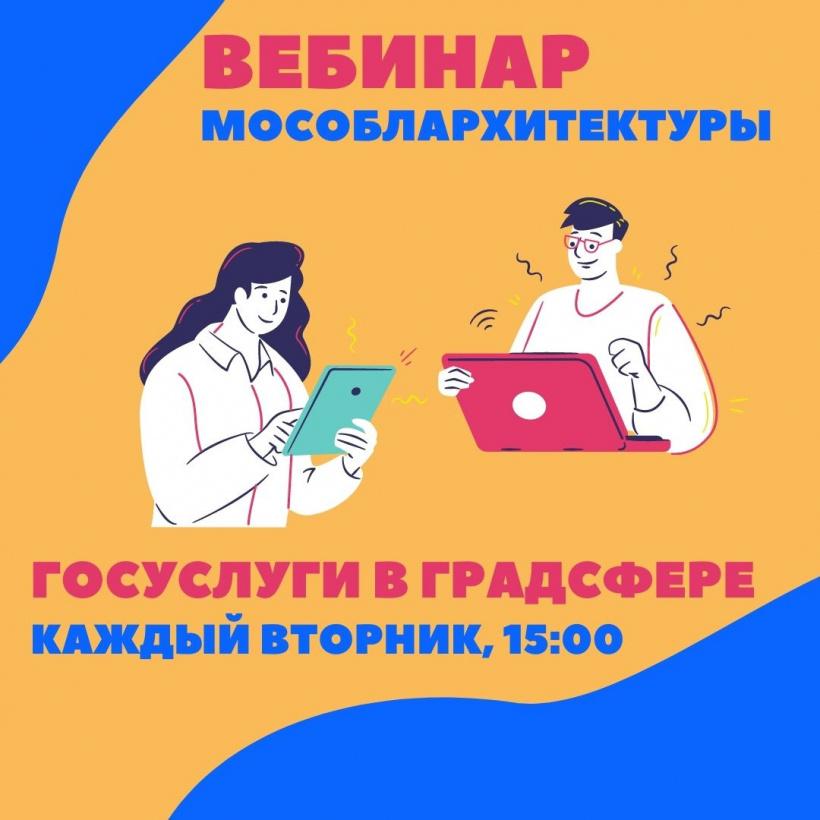 31 августа Мособлархитектура проведет вебинар по вопросам получения государственных и муниципальных услуг
